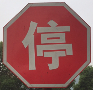 Reflections from China on the newly-emerging totalitarian state of Michigan